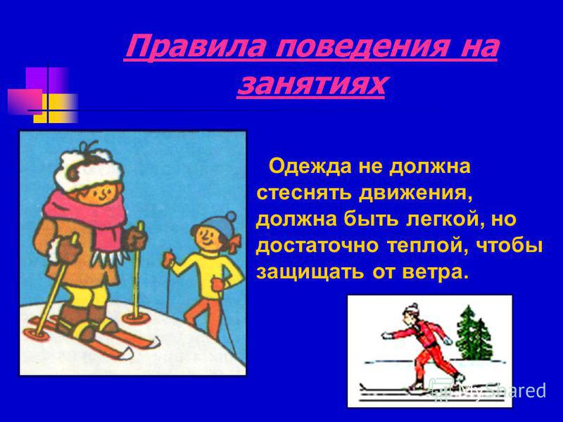 Правила поведения на занятиях Одежда не должна стеснять движения, должна быть легкой, но достаточно теплой, чтобы защищать от ветра.