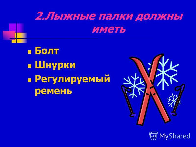 2. Лыжные палки должны иметь Болт Шнурки Регулируемый ремень