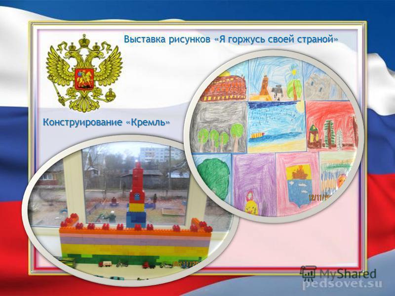 Выставка рисунков «Я горжусь своей страной» Конструирование «Кремль»