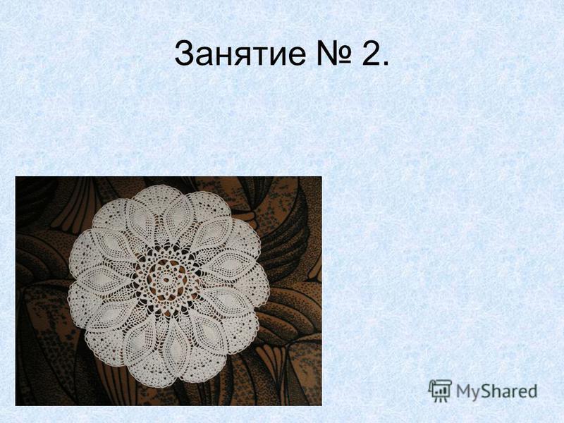 Занятие 2.