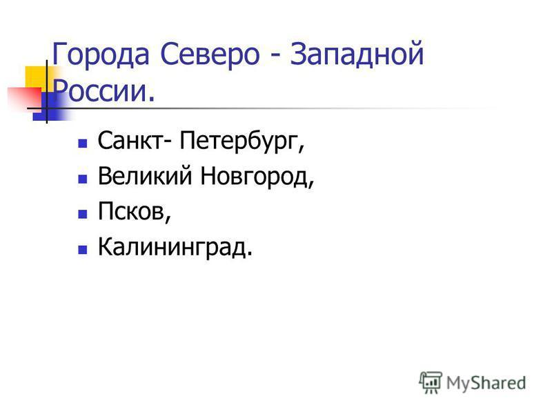 Города Северо - Западной России. Санкт- Петербург, Великий Новгород, Псков, Калининград.