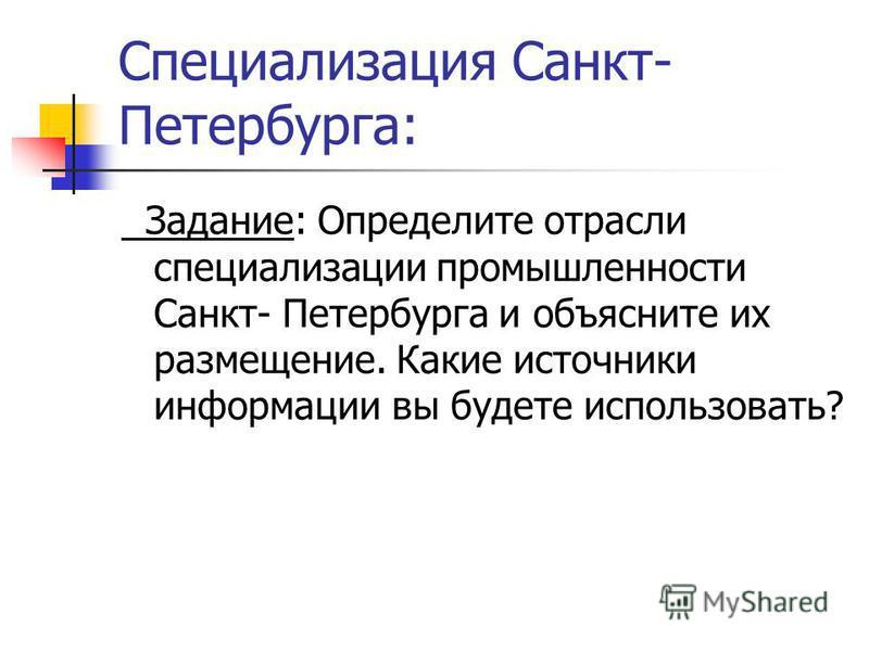 Специализация Санкт- Петербурга: Задание: Определите отрасли специализации промышленности Санкт- Петербурга и объясните их размещение. Какие источники информации вы будете использовать?