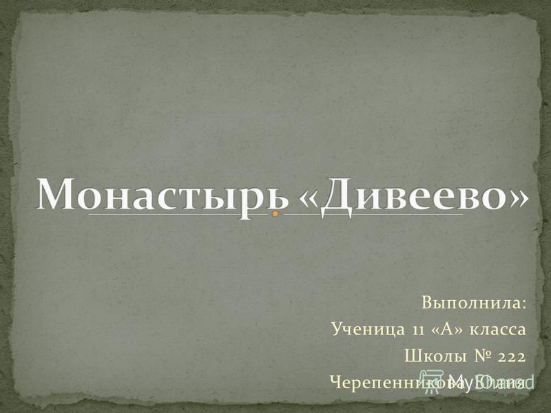 Выполнила: Ученица 11 «А» класса Школы 222 Черепенникова Юлия
