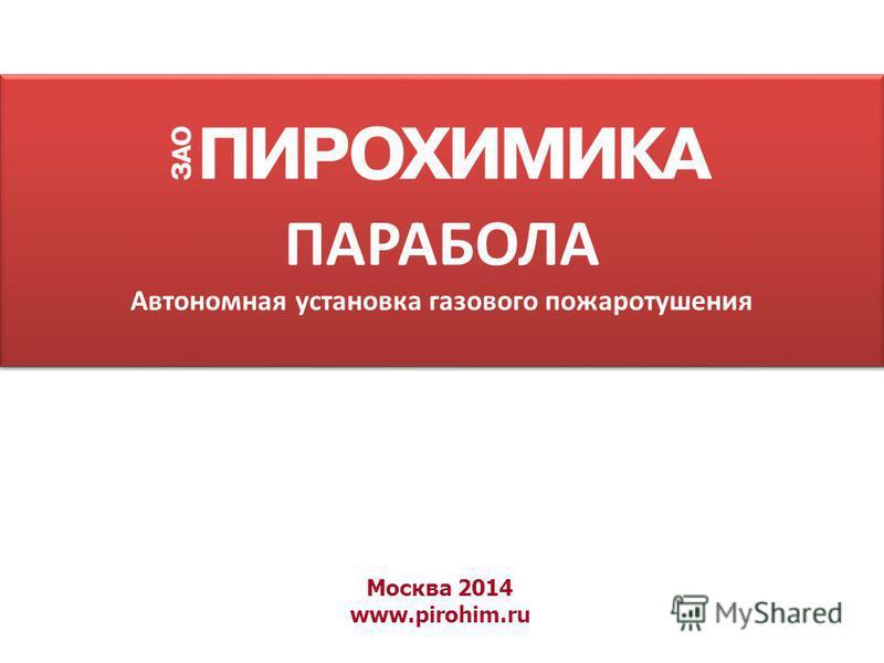 Москва 2014 www.pirohim.ru ПАРАБОЛА Автономная установка газового пожаротушения