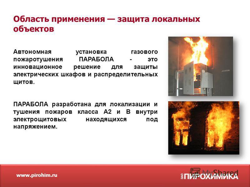www.pirohim.ru Автономная установка газового пожаротушения ПАРАБОЛА - это инновационное решение для защиты электрических шкафов и распределительных щитов. ПАРАБОЛА разработана для локализации и тушения пожаров класса А2 и B внутри электрощитовых нахо