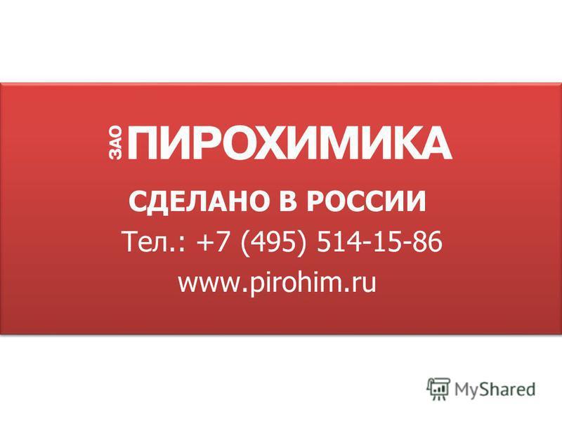 СДЕЛАНО В РОССИИ Тел.: +7 (495) 514-15-86 www.pirohim.ru