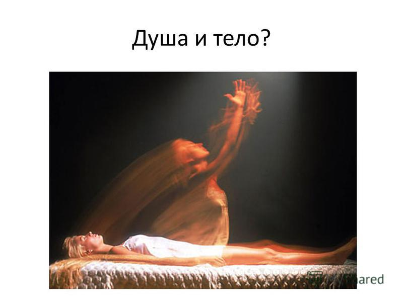 Душа и тело?