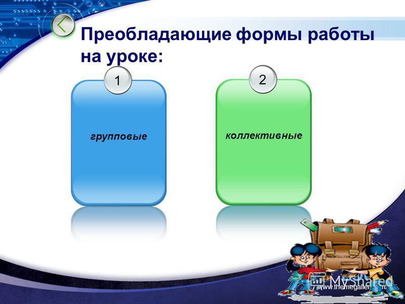 LOGO www.themegallery.com Преобладающие формы работы на уроке: групповые 1 коллективные 2