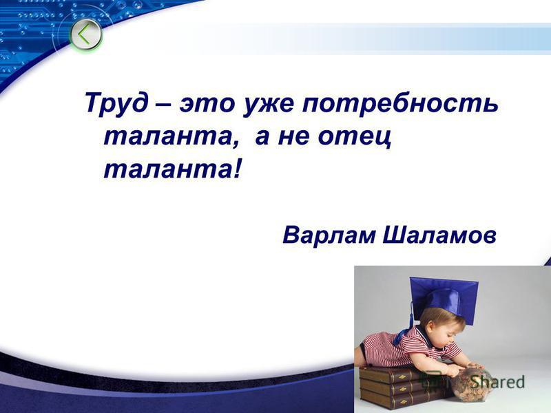 LOGO www.themegallery.com Варлам Шаламов Труд – это уже потребность таланта, а не отец таланта!
