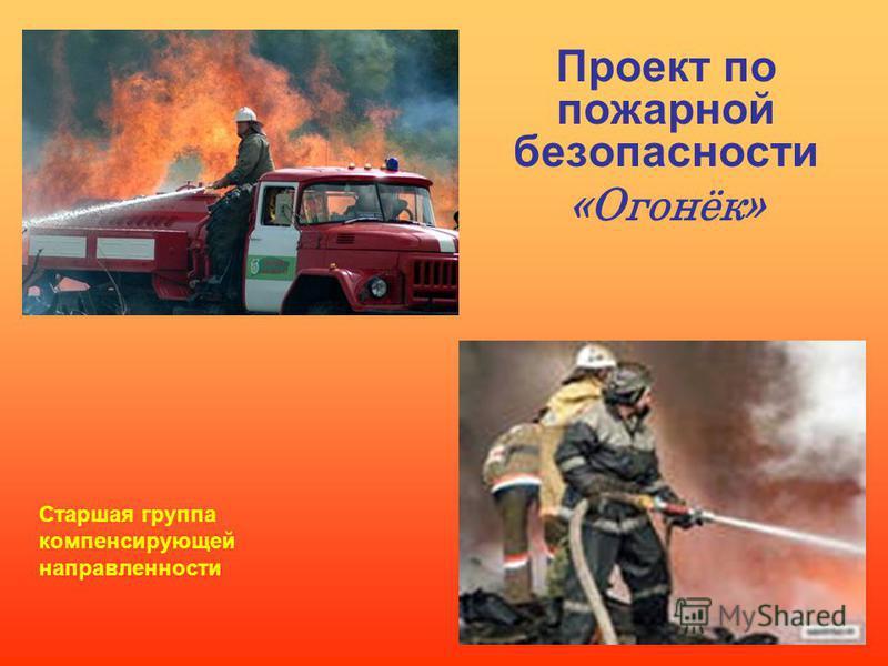 Проект по пожарной безопасности «Огонёк» Старшая группа компенсирующей направленности