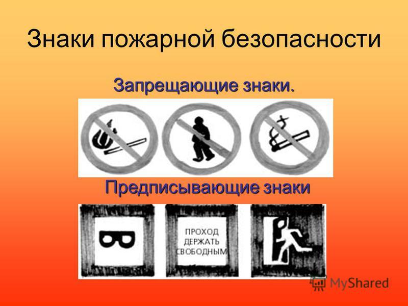 Знаки пожарной безопасности Запрещающие знаки. Предписывающие знаки
