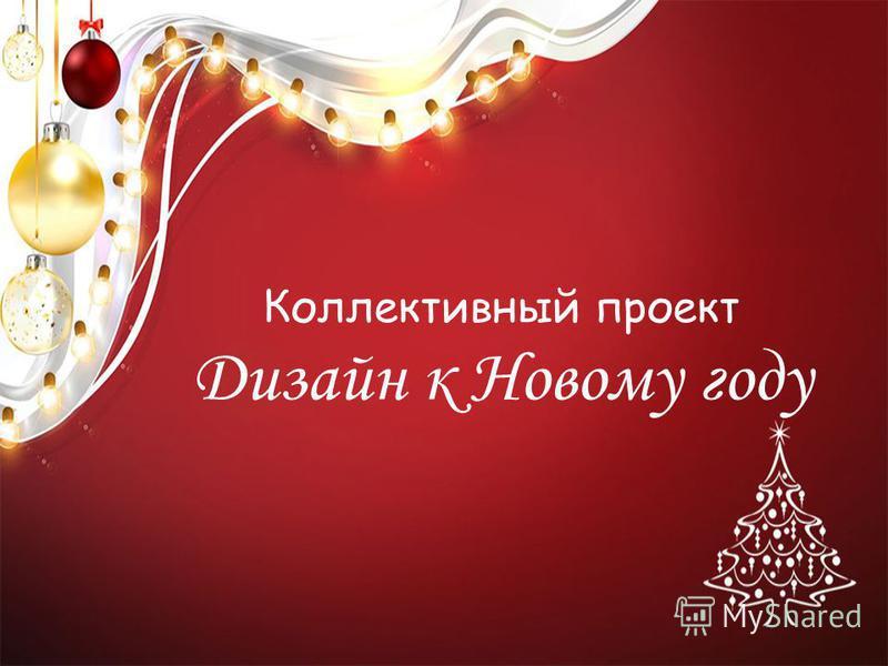 Коллективный проект Дизайн к Новому году