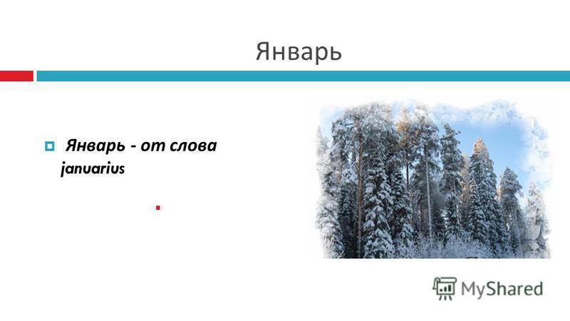 Январь Январь - от слова januarius