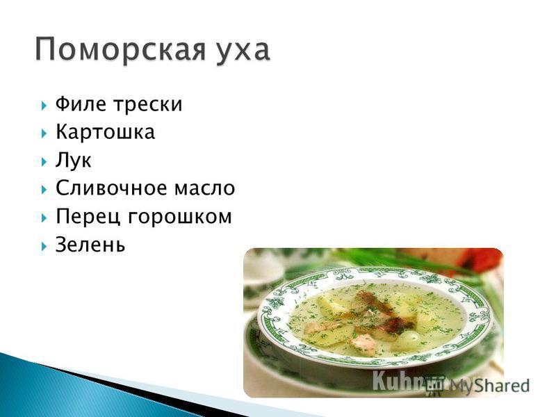 Филе трески Картошка Лук Сливочное масло Перец горошком Зелень