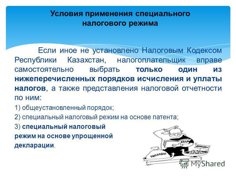 Если иное не установлено Налоговым Кодексом Республики Казахстан, налогоплательщик вправе самостоятельно выбрать только один из нижеперечисленных порядков исчисления и уплаты налогов, а также представления налоговой отчетности по ним: 1) общеустановл
