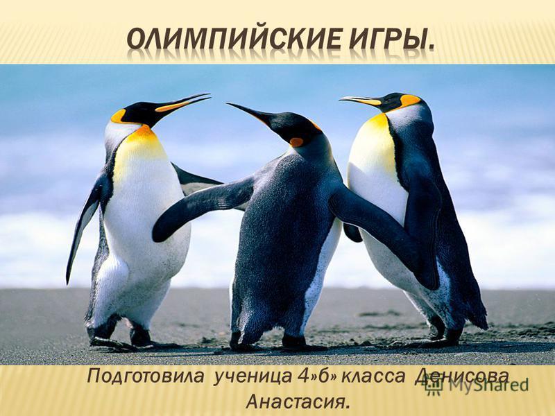 Подготовила ученица 4»б» класса Денисова Анастасия.