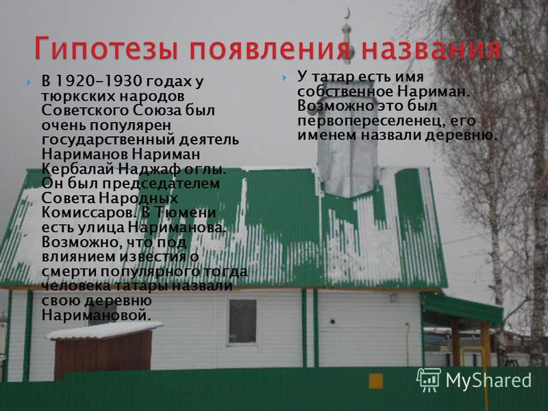 У татар есть имя собственное Нариман. Возможно это был первой переселенец, его именем назвали деревню. В 1920-1930 годах у тюркских народов Советского Союза был очень популярен государственный деятель Нариманов Нариман Кербалай Наджаф оглы. Он был пр
