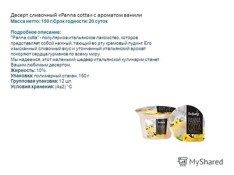 Десерт сливочный «Panna cotta» с ароматом ванили Масса нетто: 150 г|Срок годности: 20 суток Подробное описание: