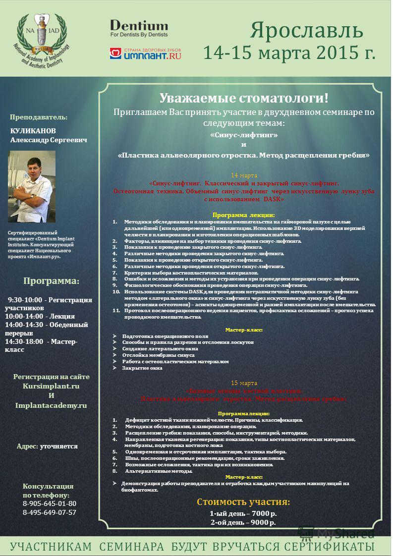 Ярославль 14-15 марта 2015 г. Регистрация на сайте Kursimplant.ru И Implantacademy.ru Консультация по телефону: 8-905-645-01-80 8-495-649-07-57 Адрес: уточняется Уважаемые стоматологи! Приглашаем Вас принять участие в двухдневном семинаре по следующи