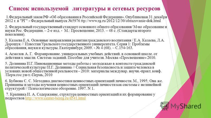 Список используемой литературы и сетевых ресурсов 1. Федеральный закон РФ «Об образовании в Российской Федерации». Опубликован 31 декабря 2012 г. в