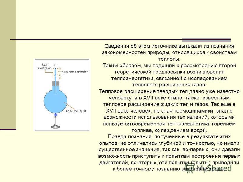 Сведения об этом источнике вытекали из познания закономерностей природы, относящихся к свойствам теплоты. Таким образом, мы подошли к рассмотрению второй теоретической предпосылки возникновения теплоэнергетики, связанной с исследованием теплового рас