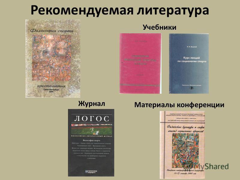Рекомендуемая литература Учебники Журнал Материалы конференции