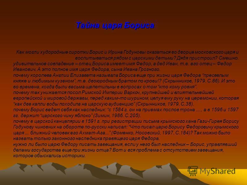 КТО ТАКИЕ КАЗАКИ И ОТКУДА ОНИ ВЗЯЛИСЬ. Вопрос о возникновении казачества далеко не выяснен в исторической литературе. Грабянка, а за ним Ригельман производили казаков от хазар; Ян Потоцкий видел в казаках потомков тех косогов, которых великий князь М