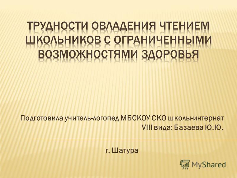 Подготовила учитель-логопед МБСКОУ СКО школы-интернат VIII вида: Базаева Ю.Ю. г. Шатура