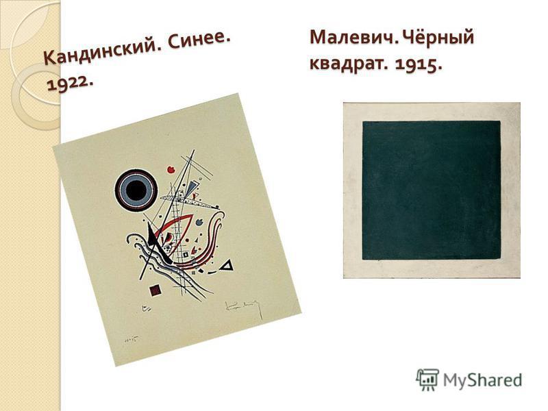 Кандинский. Синее. 1922. Малевич. Чёрный квадрат. 1915.