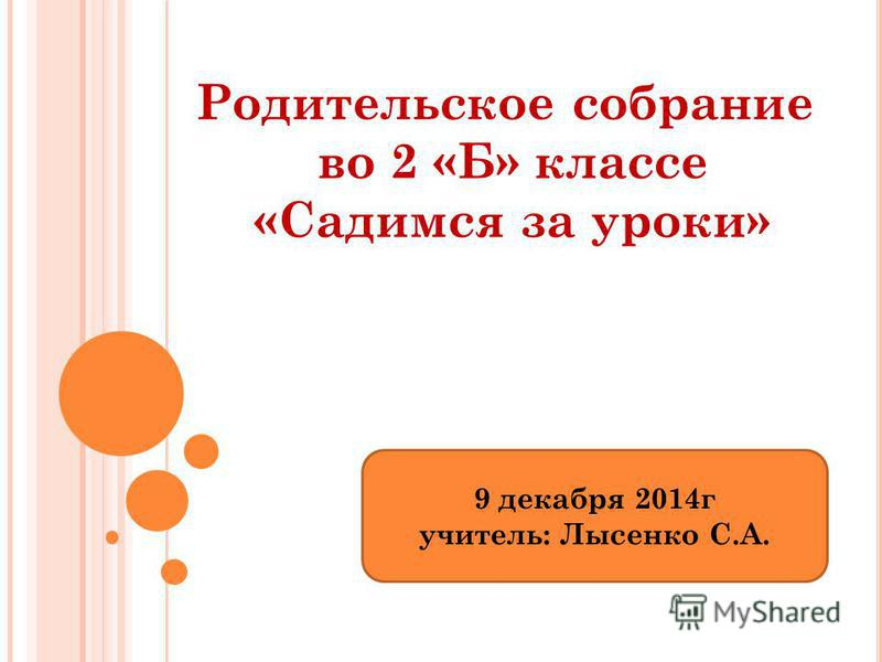 Родительское собрание во 2 «Б» классе «Садимся за уроки» 9 декабря 2014 г учитель: Лысенко С.А.