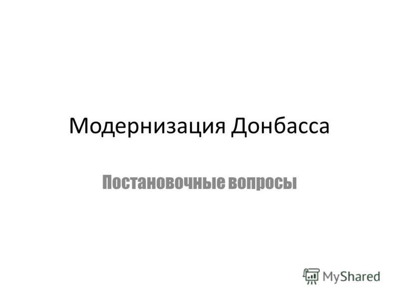 Модернизация Донбасса Постановочные вопросы