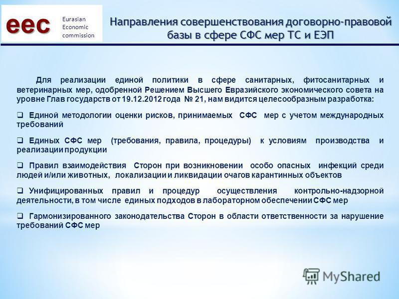 eec Eurasian Economic commission Направления совершенствования договорно-правовой базы в сфере СФС мер ТС и ЕЭП Для реализации единой политики в сфере санитарных, фитосанитарных и ветеринарных мер, одобренной Решением Высшего Евразийского экономическ