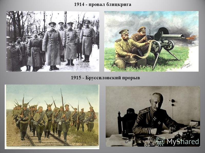 1914 - провал блицкрига 1915 - Бруссиловский прорыв