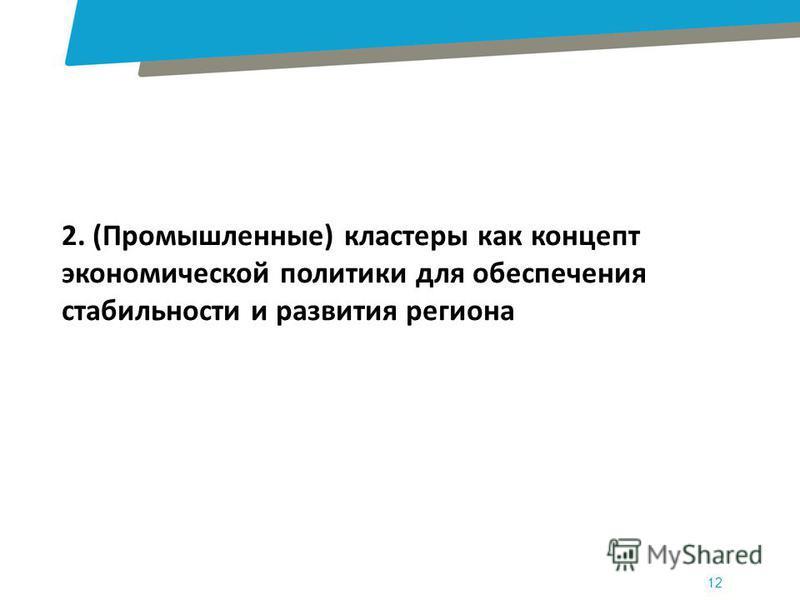 12 2. (Промышленные) кластеры как концепт экономической политики для обеспечения стабильности и развития региона