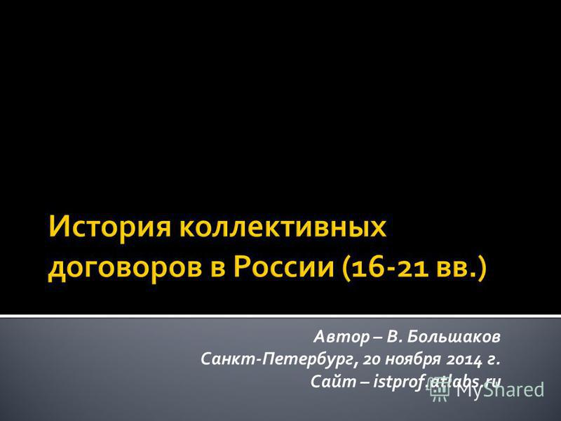 Автор – В. Большаков Санкт-Петербург, 20 ноября 2014 г. Сайт – istprof.atlabs.ru