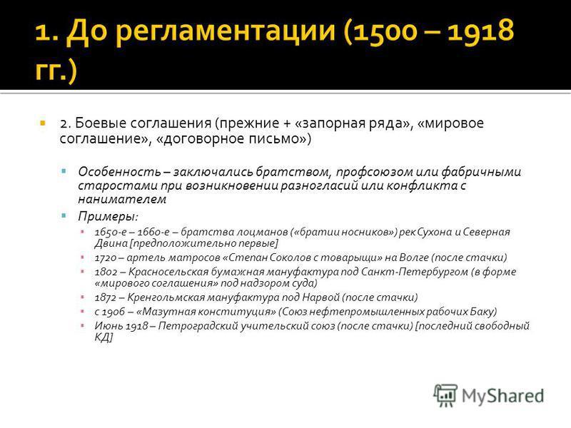 2. Боевые соглашения (прежние + «запорная ряда», «мировое соглашение», «договорное письмо») Особенность – заключались братством, профсоюзом или фабричными старостами при возникновении разногласий или конфликта с нанимателем Примеры: 1650-е – 1660-е –