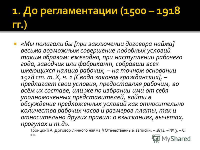 «Мы полагали бы [при заключении договора найма] весьма возможным совершение подобных условий таким образом: ежегодно, при наступлении рабочего года, заводчик или фабрикант, собравши всех имеющихся налицо рабочих, – на точном основании 1528 ст. т. Х,