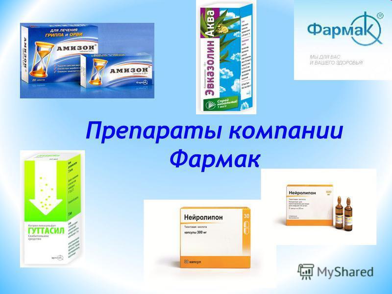 Препараты компании Фармак