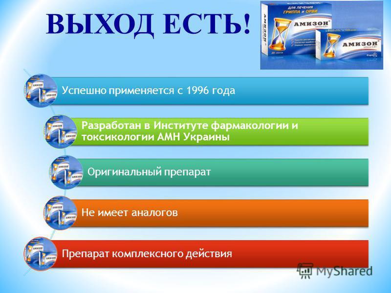 ВЫХОД ЕСТЬ! Успешно применяется с 1996 года Разработан в Институте фармакологии и токсикологии АМН Украины Оригинальный препарат Не имеет аналогов Препарат комплексного действия