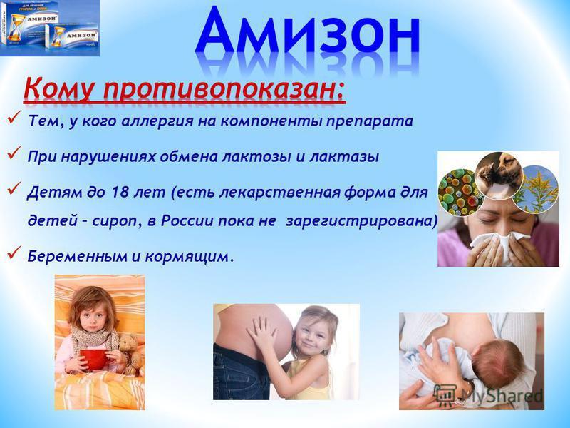 Тем, у кого аллергия на компоненты препарата При нарушениях обмена лактозы и лактазы Детям до 18 лет (есть лекарственная форма для детей – сироп, в России пока не зарегистрирована) Беременным и кормящим.