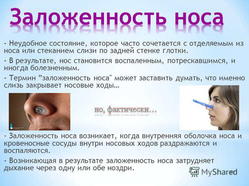 23 - Неудобное состояние, которое часто сочетается с отделяемым из носа или стеканием слизи по задней стенке глотки. - В результате, нос становится воспаленным, потрескавшимся, и иногда болезненным. - Термин заложенность носа