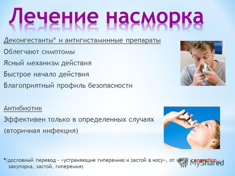 Чем лечить насморк в домашних условиях у детей