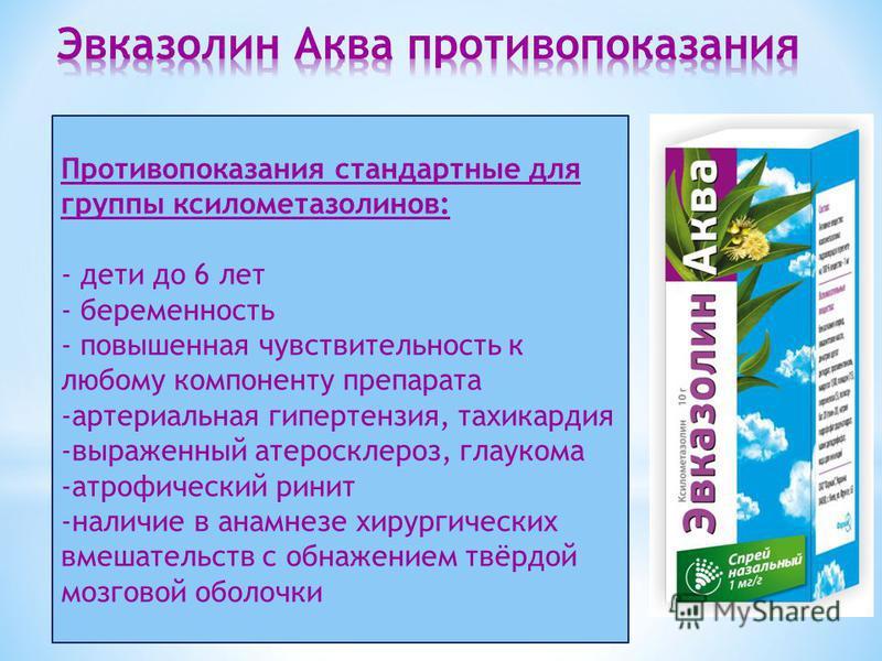 Противопоказания стандартные для группы ксилометазолинов: - дети до 6 лет - беременность - повышенная чувствительность к любому компоненту препарата -артериальная гипертензия, тахикардия -выраженный атеросклероз, глаукома -атрофический ринит -наличие