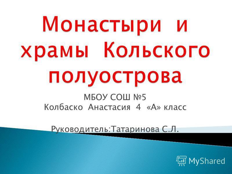 МБОУ СОШ 5 Колбаско Анастасия 4 «А» класс Руководитель:Татаринова С.Л.