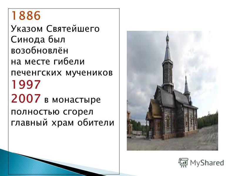 1886 Указом Святейшего Синода был возобновлён на месте гибели печенгских мучеников 1997 2007 в монастыре полностью сгорел главный храм обители