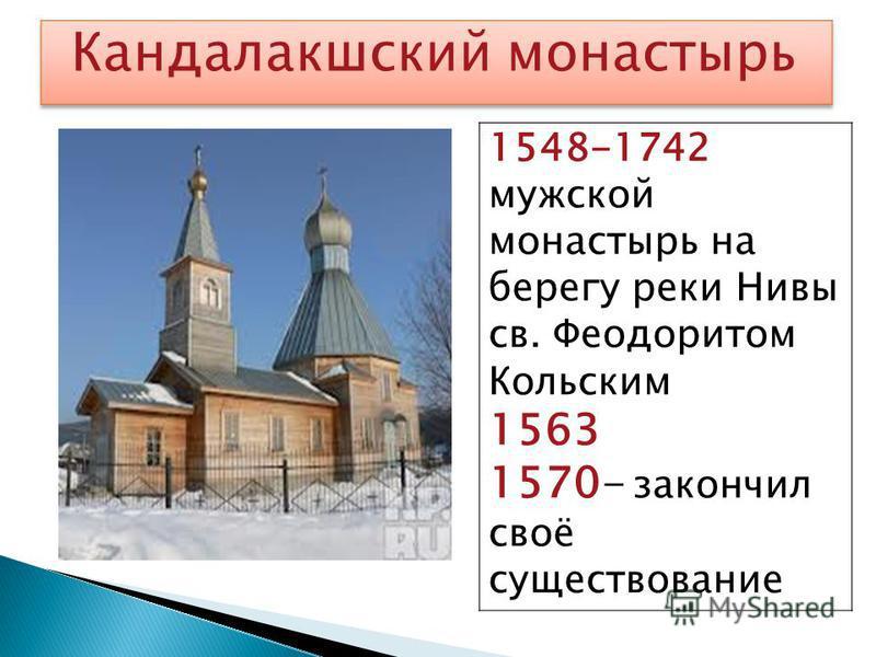 1548-1742 мужской монастырь на берегу реки Нивы св. Феодоритом Кольским 1563 1570- закончил своё существование