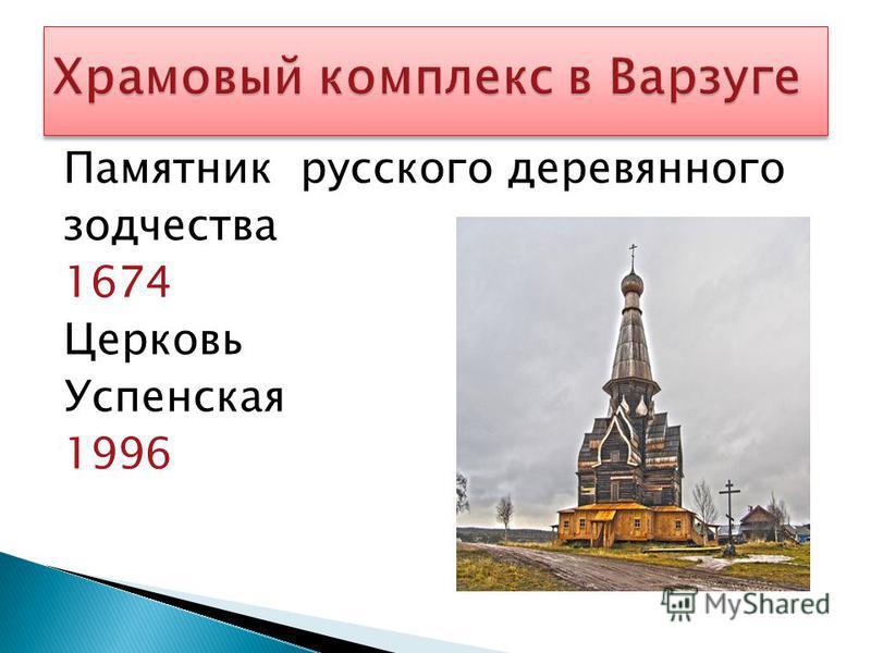 Памятник русского деревянного зодчества 1674 Церковь Успенская 1996