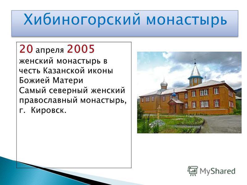 20 апреля 2005 женский монастырь в честь Казанской иконы Божией Матери Самый северный женский православный монастырь, г. Кировск.