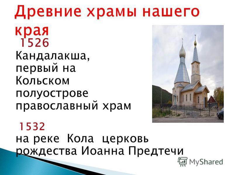 1526 Кандалакша, первый на Кольском полуострове православный храм 1532 на реке Кола церковь рождества Иоанна Предтечи