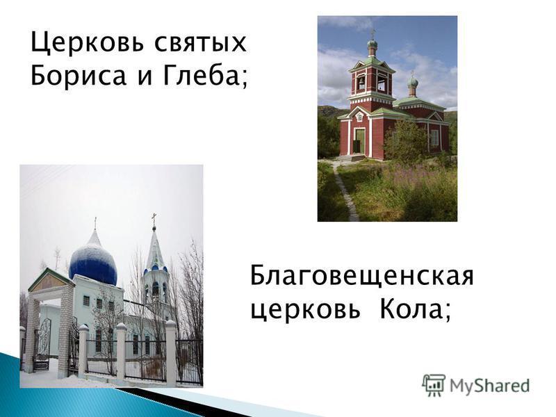 Церковь святых Бориса и Глеба; Благовещенская церковь Кола;